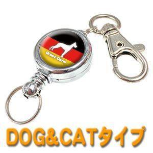 (ネコポス可) リールキーホルダー(ペット DOG&CAT)|fun-create
