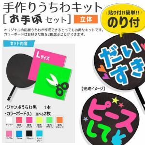 うちわ 立体 手作りうちわキット(¥800セット)(うちわ1本)(カラーボードL 2枚)ハングル手作り 応援うちわ fun-create