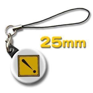 缶バッジ(道路標識グッズ)ストラップ25mm (ネコポス可) |fun-create