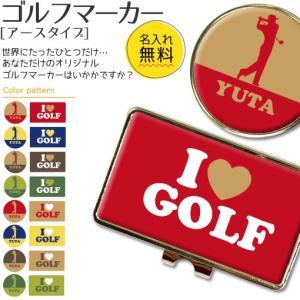 ゴルフマーカー 名入れ グリーンマーカー  (アース)|fun-create