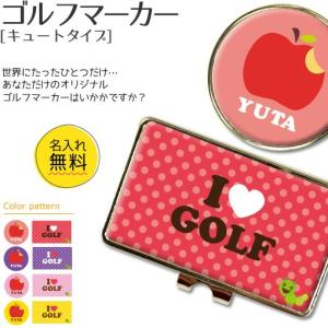 (ネコポス可) ゴルフ  ゴルフマーカー コンペ景品 (キュートタイプ) 卒業記念 名入れ|fun-create