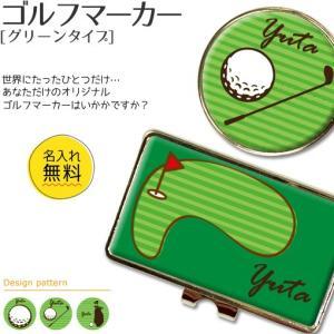 ゴルフマーカー 名入れ グリーンマーカー (グリーン)|fun-create