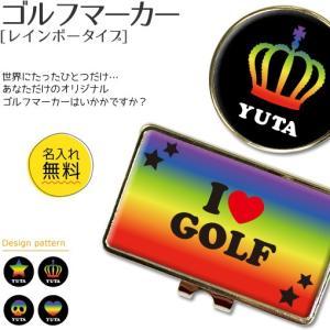 (ネコポス可) ゴルフ  ゴルフマーカー コンペ景品 (レインボータイプ) 卒業記念 名入れ|fun-create
