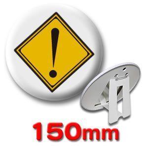 缶バッジ(道路標識)ピンバッヂ150mm (ネコポス可) |fun-create