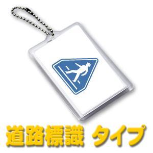 ミラー【道路標識】ハメパチ (ネコポス可)|fun-create