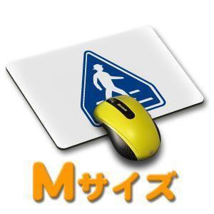 (ネコポス可) マウスパッド(道路標識)Mサイズ|fun-create