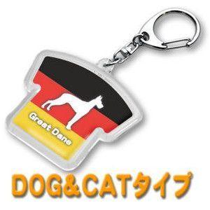 (ネコポス可) キーホルダー(ペット DOG&CAT)ユニフォームタイプ|fun-create