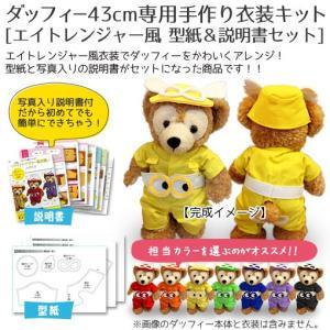 (ネコポス可)ダッフィー(DUFFY)43cm専用 エイトレンジャー風DUFFY衣装 型紙|fun-create