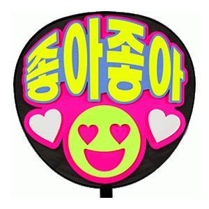 うちわ 片面うちわ(定型メッセージ ●韓● 立体)(好き好き)ピンクバック手作り 応援うちわ fun-create
