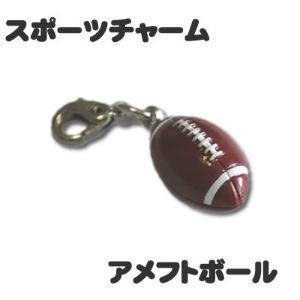 チャーム 【 アメフト ボール 】 ミニフィギュア キーホルダー ストラップ 記念品 プレゼント オリジナル (ネコポス可)|fun-create
