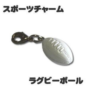 チャーム 【 ラグビーボール 】 ミニフィギュア キーホルダー ストラップ 記念品 プレゼント オリジナル (ネコポス可)|fun-create