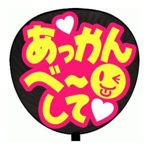 うちわ片面 うちわ (定型メッセージ シール )(あっかんべーして:愛)ピンクバック 手作り 応援うちわ fun-create