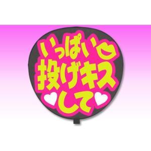 うちわ片面 うちわ (定型メッセージ シール )(いっぱい投げキスして:愛)ピンクバック 手作り 応援うちわ fun-create