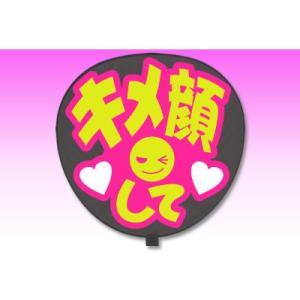 うちわ片面 うちわ (定型メッセージ シール )(キメ顔して:愛)ピンクバック 手作り 応援うちわ fun-create