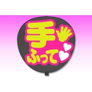 うちわ片面 うちわ (定型メッセージ シール )(手ふって:丸ゴ)ピンクバック 手作り 応援うちわ fun-create