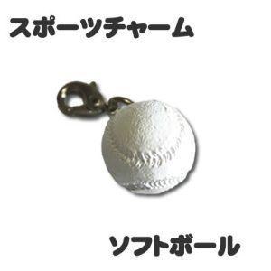 (ネコポス可) ソフトボール チャーム ソフトボールグッズ  卒業記念品 部活    fun-create