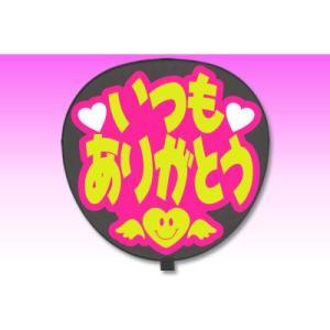 うちわ うちわ用文字(定型メッセージ シール )(いつもありがとう:愛)ピンクバック手作り 応援うちわ fun-create