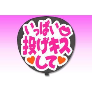 うちわ うちわ用文字(定型メッセージ シール )(いっぱい投げキスして:愛)ホワイトバック手作り 応援うちわ fun-create