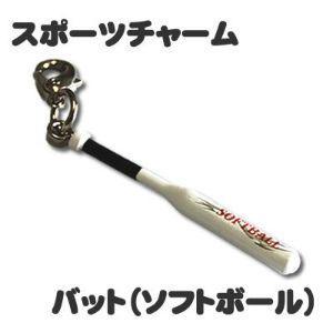 【 バット : ソフトボール 用 チャーム 】 ソフトボールグッズ 卒業記念品 部活 (ネコポス可)
