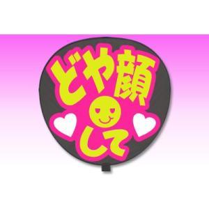 うちわ うちわ用文字(定型メッセージ シール )(どや顔して:愛)ピンクバック手作り 応援うちわ fun-create