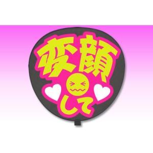 うちわ うちわ用文字(定型メッセージ シール )(変顔して:愛)ピンクバック手作り 応援うちわ fun-create