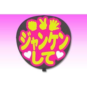 うちわ うちわ用文字(定型メッセージ シール )(ジャンケンして:丸ゴ)ピンクバック手作り 応援うちわ fun-create