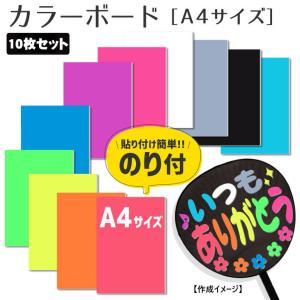 【セール】カラーボード (のり付)(A4サイズ)【10枚セット】手作り 材料 応援 うちわ材料 ウエルカムボード fun-create