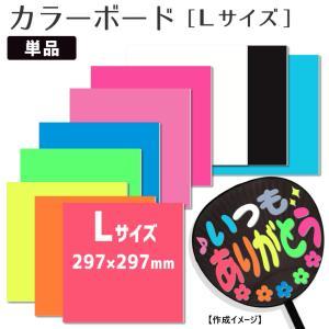カラーボード (のり付)(Lサイズ)手作り 材料 応援 うちわ材料 ウエルカムボード|fun-create