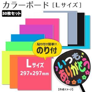 【セール】カラーボード (のり付)(Lサイズ)【30枚セット】手作り 材料 応援 うちわ材料 ウエルカムボード fun-create