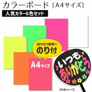 カラーボード (のり付)  (A4サイズ)(人気カラー6色セット)手作り 材料 応援 うちわ材料 ウエルカムボード|fun-create