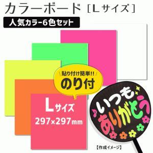 カラーボード  (のり付)(Lサイズ)(人気カラー6色セット)手作り 材料 応援 うちわ材料 ウエルカムボード|fun-create