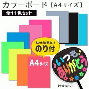 カラーボード (のり付) (A4サイズ)(全11色セット)手作り 材料 応援 うちわ材料 ウエルカムボード|fun-create