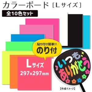 カラーボード (のり付) (Lサイズ)(全11色セット)手作り 材料 応援 うちわ材料 ウエルカムボード|fun-create