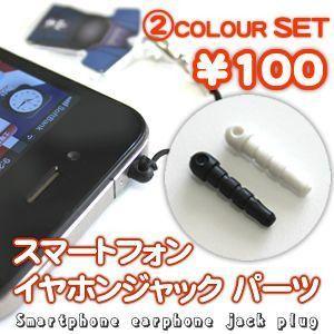 (ネコポス可)スマートフォン イヤホンジャックパーツ 2色セット|fun-create
