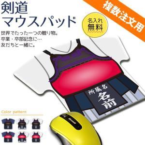 剣道  マウスパッド (複数注文用) 名入れ ネーム オーダーメイド 卒業記念品 プレゼント  (ネコポス可)|fun-create