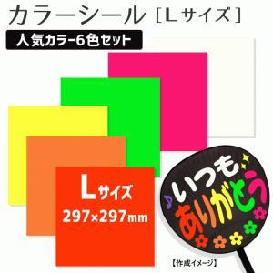 カラーシール  (Lサイズ)(人気カラー6色セット)_______ジャニーズうちわ・韓流うちわ・コンサートうちわ手作り応援うちわに最適|fun-create