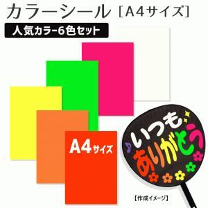 (ネコポス可) うちわ カラーシール  (A4サイズ)(人気カラー6色セット) ジャニーズ ハングル アイドル  ライブ 手作り 応援うちわ|fun-create