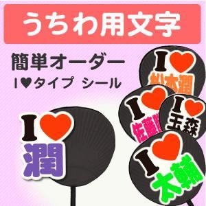 うちわ うちわ用文字(簡単オーダー シールI LOVEタイプ)応援うちわ 手作り アイドル fun-create