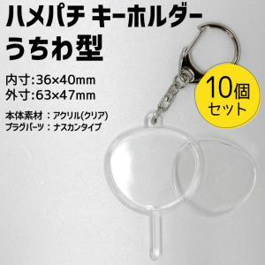 ハメパチ キーホルダー 【うちわ型】【10個セット】【OPP袋付き】 手作り プレゼント 記念品 材料 (ネコポス可)|fun-create
