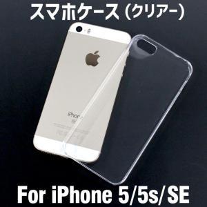 (ネコポス可)スマホケース(クリアー)  (iPhone5-5s-SE用)|fun-create