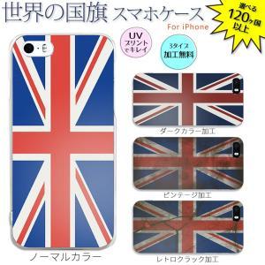 (ネコポス可)世界の国旗スマホケース・ スマホカバー (iPhone用)|fun-create