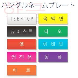 ハングル ネームプレート (アクリル) 韓国語 名札 韓流 K-POP オルチャン 防弾少年団 BIGBANG EXO  (ネコポス可)|fun-create