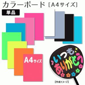 うちわ カラーボード (A4サイズ) ジャニーズ ハングル アイドル  ライブ 手作り 応援うちわ|fun-create