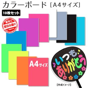 【セール】うちわ カラーボード (A4サイズ) 【10枚セット】 ハングル アイドル ライブ 手作り 応援うちわ fun-create