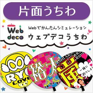 応援うちわ Web deco うちわ (片面 うちわ )  ジャニーズ アイドル 手作り オーダーメイド 2.5次元 ウェブデコ|fun-create