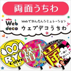 応援うちわ Web deco うちわ (両面 うちわ ) ジャニーズ アイドル 手作り オーダーメイド 2.5次元 ウェブデコ|fun-create
