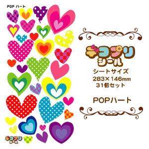 (ネコポス可) うちわ デコプリ シール (POP ハートセット) ジャニーズ ハングル アイドル  ライブ 手作り 応援うちわ|fun-create