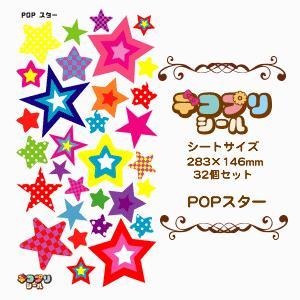 (ネコポス可) うちわ デコプリ シール (POP スターセット) ジャニーズ ハングル アイドル  ライブ 手作り 応援うちわ|fun-create
