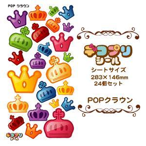 (ネコポス可) うちわ デコプリ シール (POP クラウンセット) ジャニーズ ハングル アイドル  ライブ 手作り 応援うちわ|fun-create