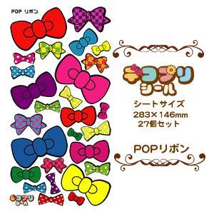 (ネコポス可) うちわ デコプリ シール (POP リボンセット) ジャニーズ ハングル アイドル  ライブ 手作り 応援うちわ|fun-create